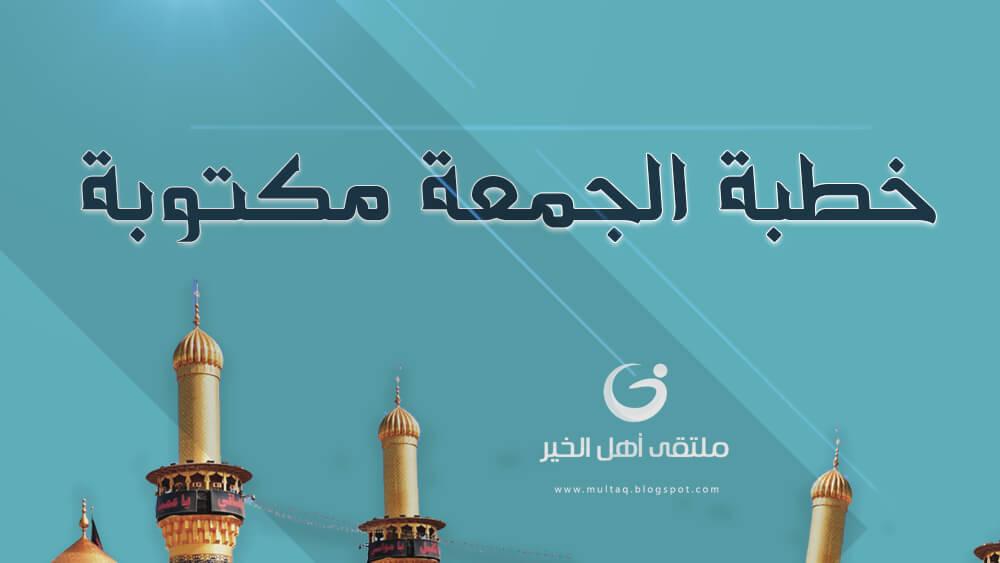 خطبة الجمعة عن الصيام وأحكام شهر رمضان مكتوبة Pdf ملتقى أهل الخير محاضرات Mp3