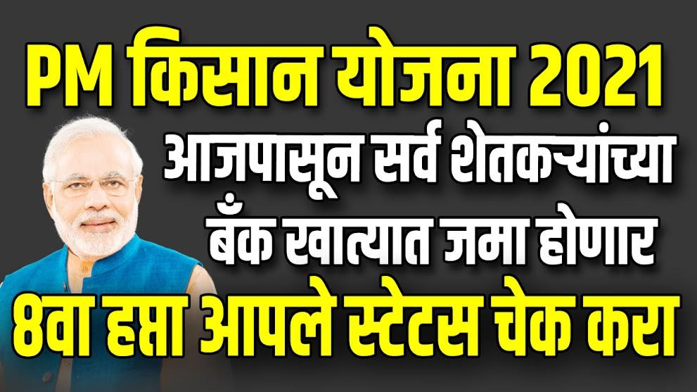 PM किसान योजना आजपासून सर्व शेतकऱ्यांच्या बॅंक खात्यात जमा होणार 2000 हजार रुपये यादीत आपले नाव चेक करा यादीत  || PM KISAN 8th installment update.