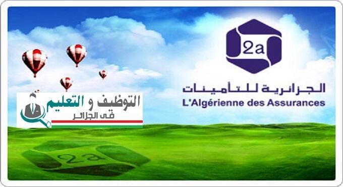اعلان توظيف بالجزائرية للتأمينات 2a