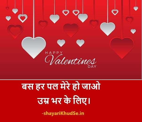 Valentine Day Shayari in Hindi Downlaod, Valentine Day Shayari Image, Valentine Day Shayari Image Download