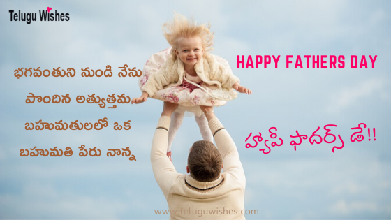 Fathers day quotes wishes in Telugu