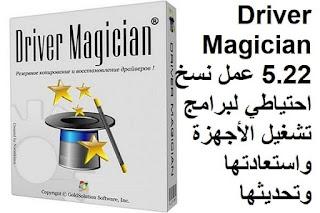 Driver Magician 5.22 عمل نسخ احتياطي لبرامج تشغيل الأجهزة واستعادتها وتحديثها