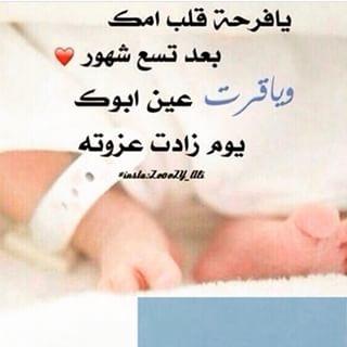 صور تهنئة للمولود