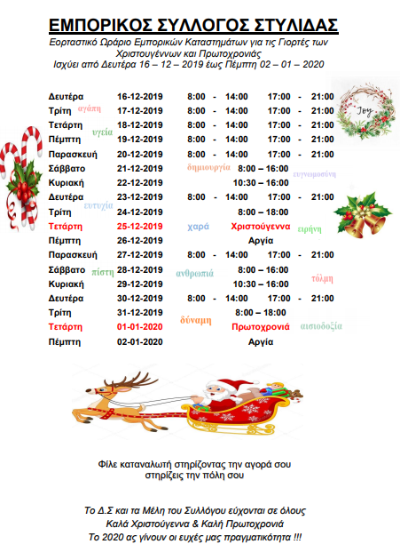 Στυλίδα: Εορταστικό Ωράριο Εμπορικών Καταστημάτων για τις Γιορτές των Χριστουγέννων και Πρωτοχρονιάς