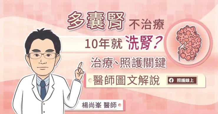 多囊腎不治療 10年就洗腎? 治療、照護關鍵醫師圖文解說