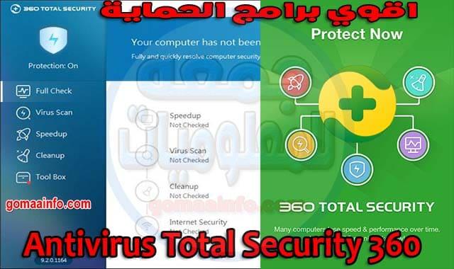 تحميل برنامج الحماية   Antivirus Total Security 360