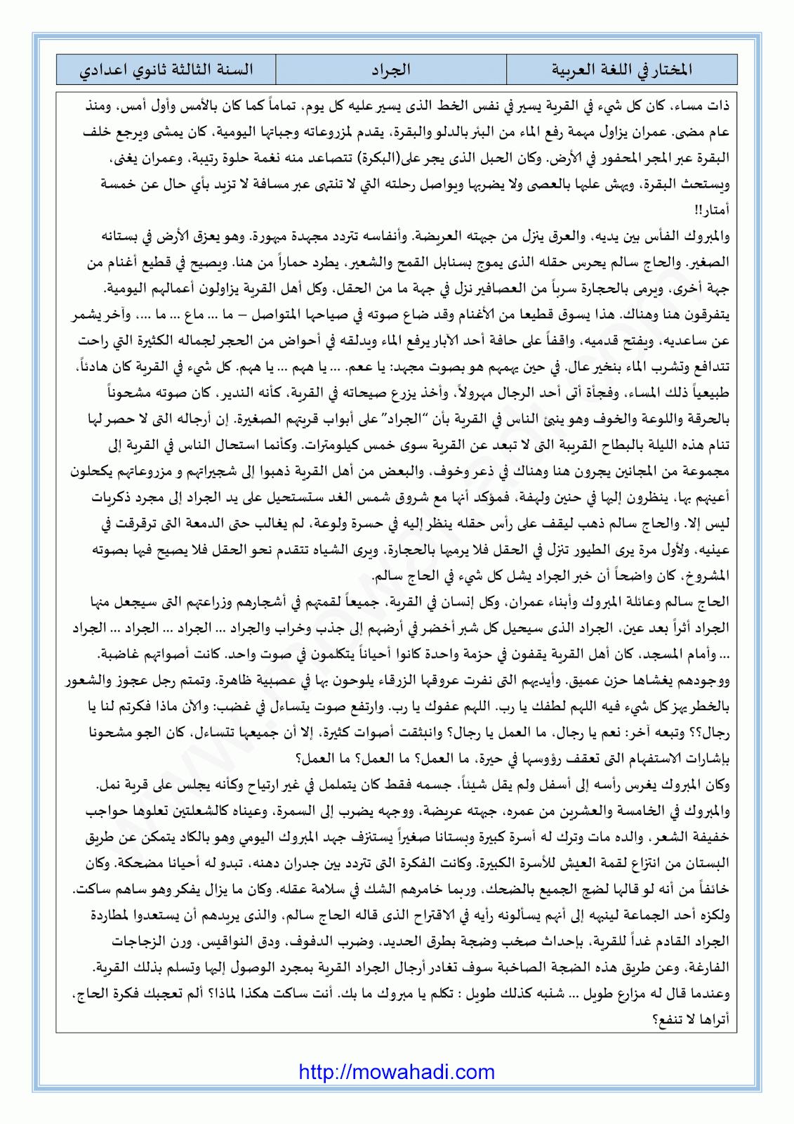 تحضير النص القرائي الجراد