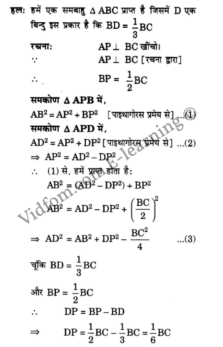 class 10 maths chapter 6 hindi medium 56