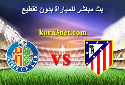 مباراة اتلتيكو مدريد وخيتافى بث مباشر