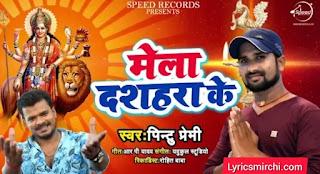 Mela Dashhara Ke मेला दशहरा के Song Lyrics | Pintu Premi