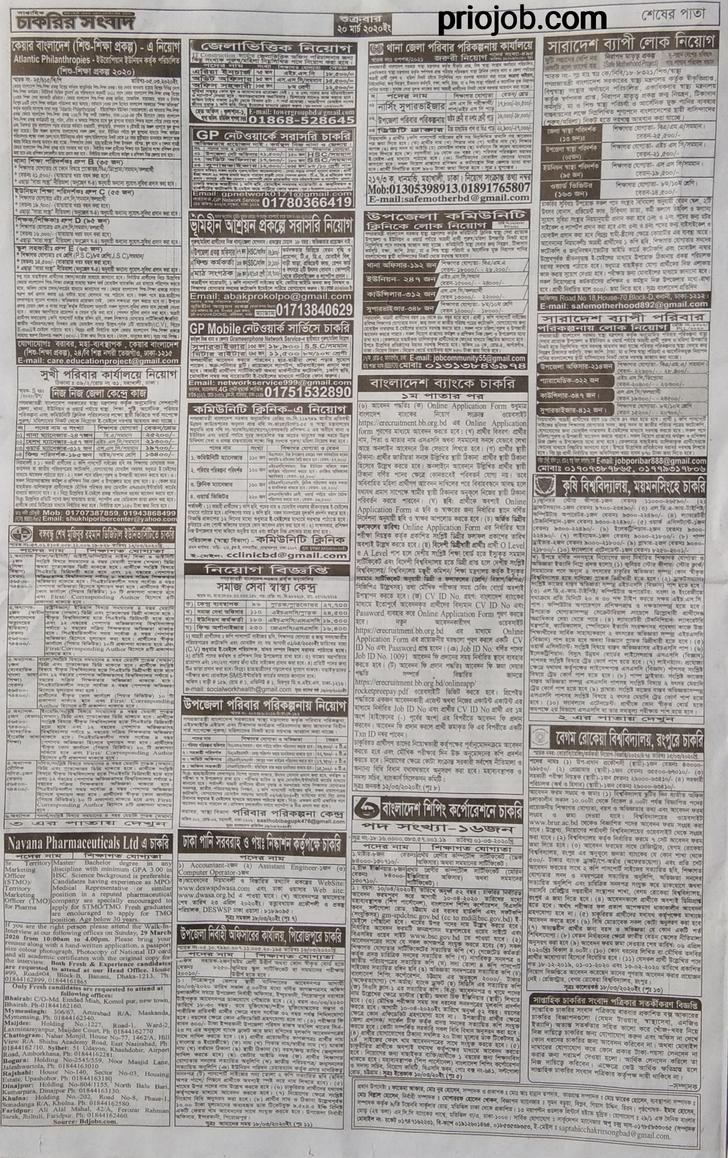 Chakrir songbad Weekly Jobs Newspaper 27 March 2020
