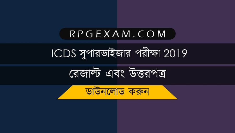 ICDS Supervisor Exam 2019 Answer Key 1 september