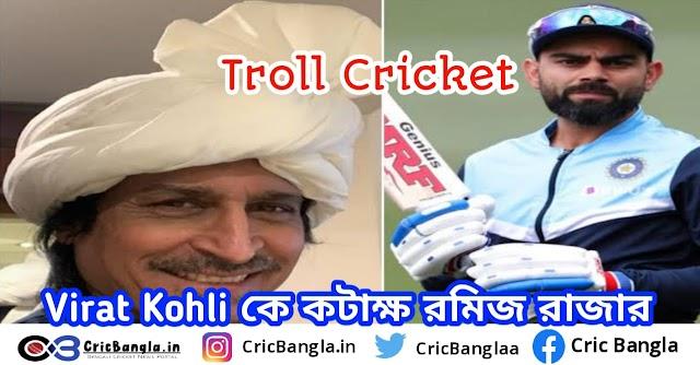 Troll cricket virat kohli troll cricket malayalam:এই খেলোয়াড়কে দেখে শেখা উচিত বিরাটের কটাক্ষ রমিজ রাজার