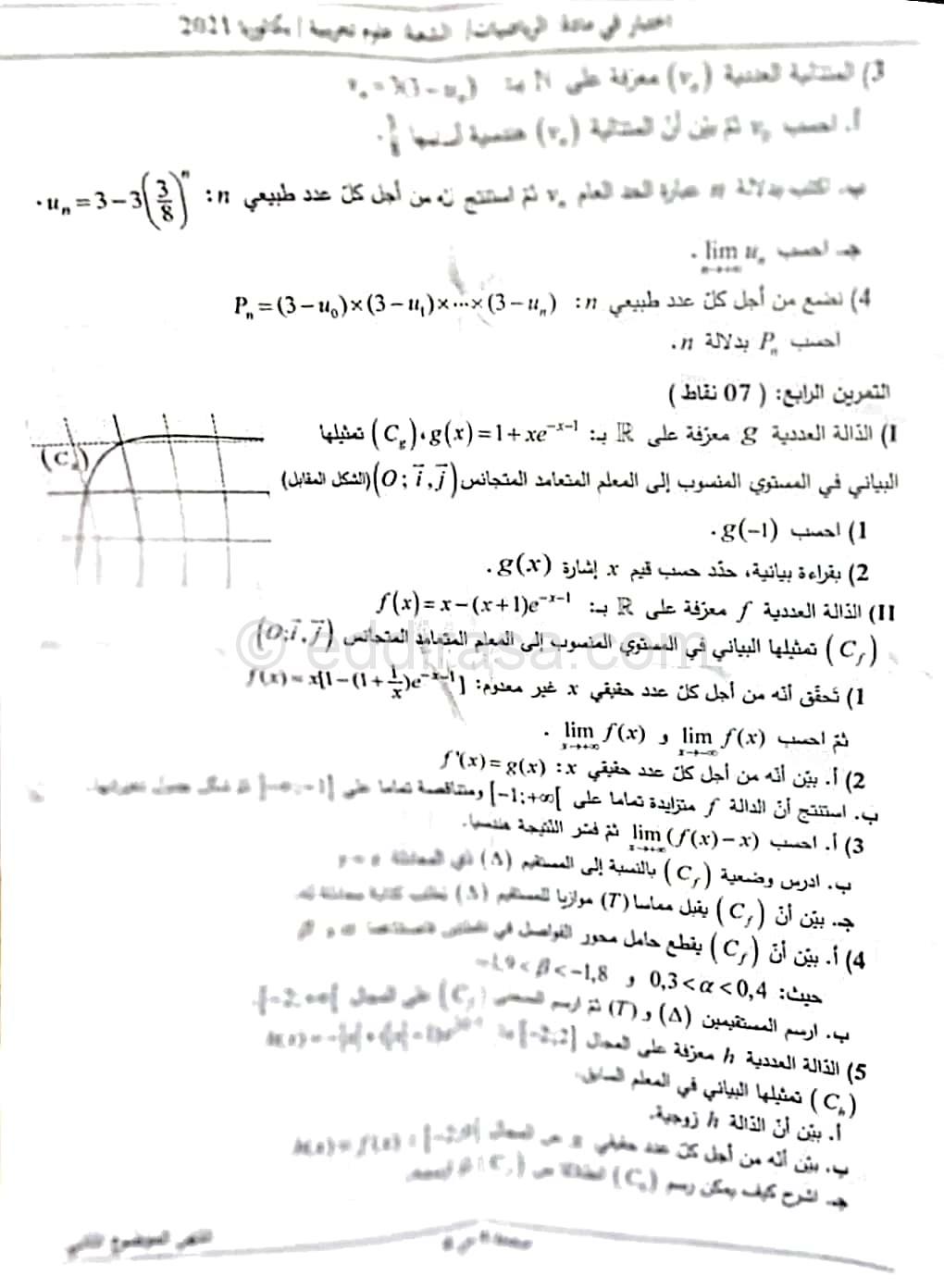 موضوع الرياضيات بكالوريا 2021 شعبة علوم تجريبية