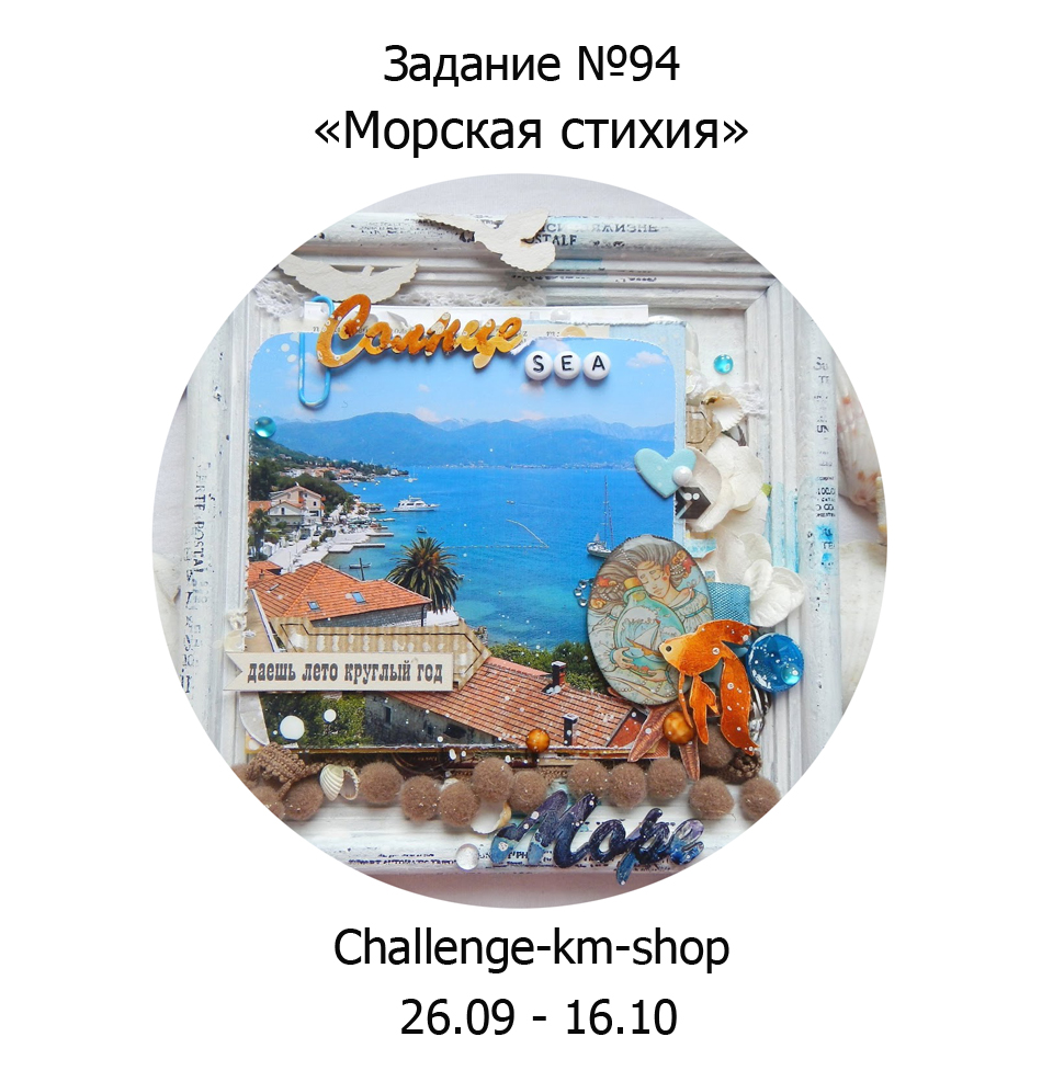 """Задание №94 """"Морская стихия"""""""