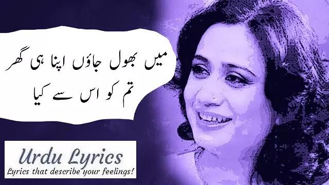 Tooti Hai Meri Neend Magar Tum Ko Is Se Kia - Parveen Shakir - Sad Urdu Poetry