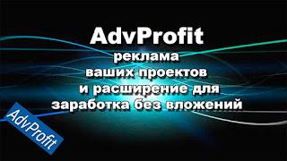 заработок на рекламе в интернете без вложений