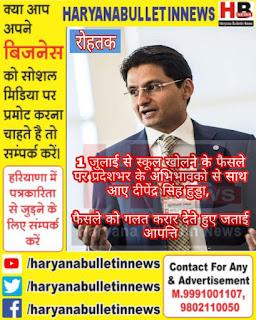 Deepander-Hooda-Haryana-bulletin-news-congress