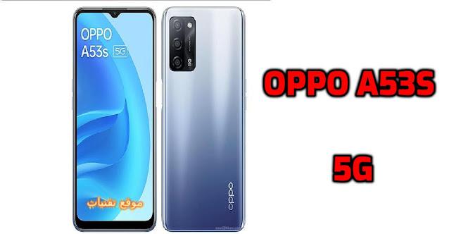 سعر ومميزات احدث هواتف اوبو Oppo A53s 5G بمواصفات قوية