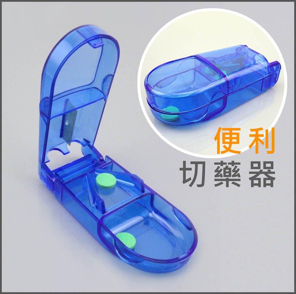便利切藥器 / 切藥器 / 切藥盒 (透明切藥器) / 切藥丸器 / 切药器 pill cutter