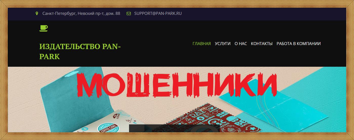 Издательство PAN-PARK pan-park.ru – отзывы, лохотрон!