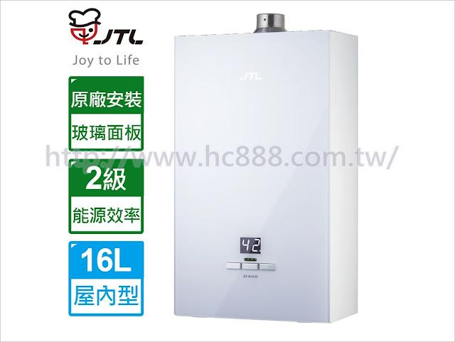 喜特麗  數位恆慍熱水器 JT-H1635