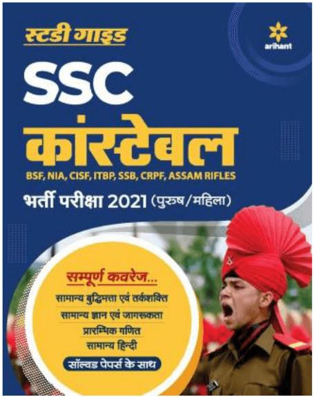 SSC Constable GD Exam Guide 2021 (Hindi)