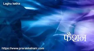 Motivational Story In Hindi | Hindi Short Stories | फैशन | Dr. M.K. Mazumdar | laghu katha | M.K. Majumdar | hindi kahani | Inspirational Stories | Hindi| Short Stories | Perak Kahani | Hindi Sahitya | manoj kumar | hindi laghu katha |हिंदी लघु-कथाएं | Short story | hindi short story | लघु कहानी | लघुकथा | साहित्य कथा | लघुकथा संग्रह | prerakkahani.com