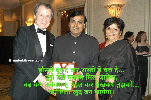 Success Shayari in Hindi Font