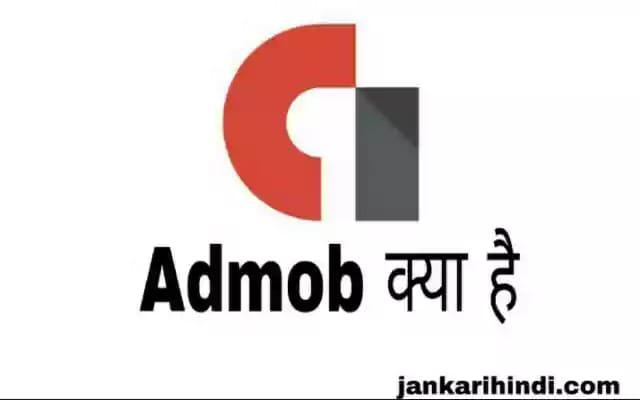 admob क्या है admob से पैसे कैसे कमाए - पूरी जानकारी
