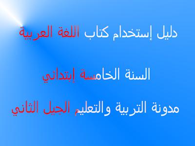 دليل إستخدام كتاب اللغة العربية الجديد لسنة الخامسة إبتدائي الجيل الثاني 2019-2020