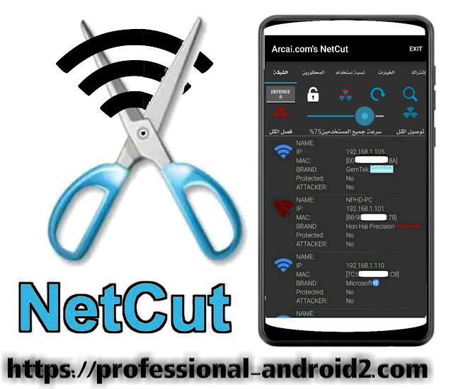 تطبيق NetCut pro لقطع الاتصال عن بقيه المتصلين بشبكه الانترنت.