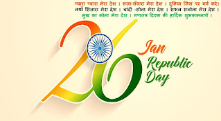 26 January Happy Republic Day Anmol Vichar in Hindi