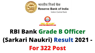 Sarkari Result: RBI Bank Grade B Officer (Sarkari Naukri) Result 2021 - For 322 Post