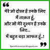 Best Attitude Status In Hindi for Boys | Hindi Attitude Status
