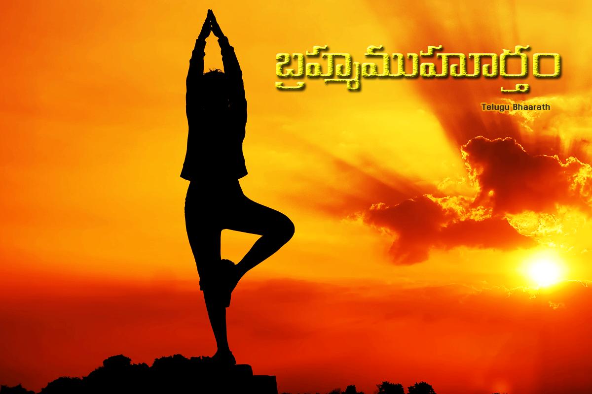 బ్రహ్మముహూర్తం - Brahmamuhurtam