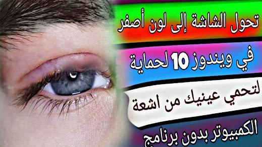 جدولة ضوء الليل في Windows 10 لحماية عينيك لا تجهد عينيك بعد الآن   احماية عينيك من أشعة الحاسوب