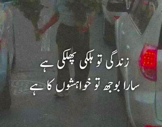 Zindagi To Halki Phulki Hai | sad poetry to lines urdu | best heart touching shayari urdu