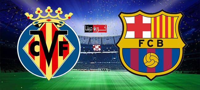 مشاهدة مباراة برشلونة وفياريال كورة لايف بث مباشر اليوم 5-7-2020