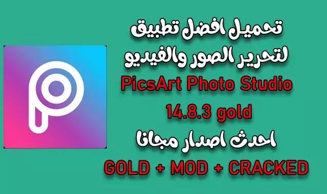 تحميل PicsArt Photo Studio 14.8.3 gold + mod الاصدار المدفوع للاندرويد.