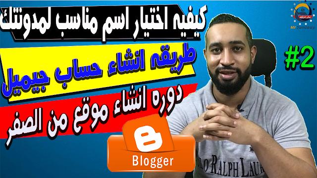 كيفيه اختيار اسم مناسب لمدونتك مع طريقه انشاء حساب جيميل | دوره كيفية انشاء مدونة على بلوجر 2019 #2✅