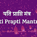 पति प्राप्ति मंत्र | Pati Prapti Mantra |