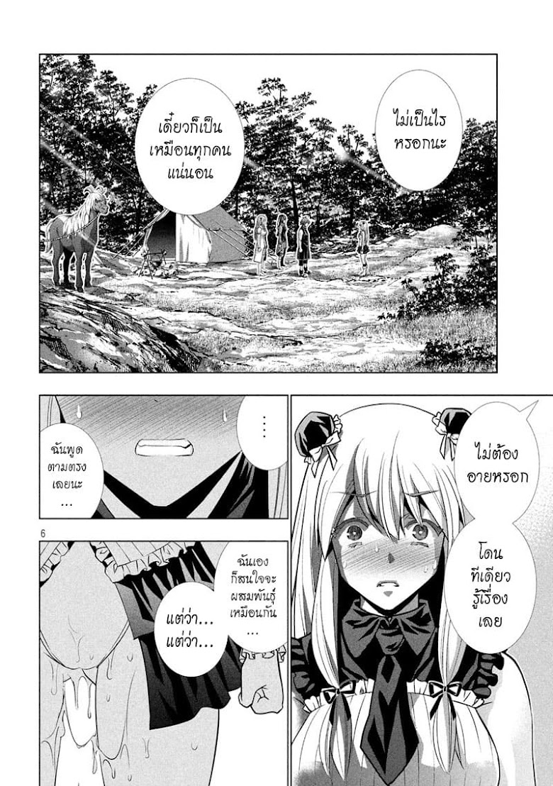 Parallel Paradise - หน้า 6