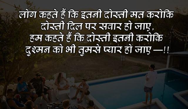 true friendship shayari in hindi