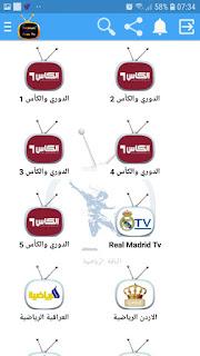 تحميل تطبيق Premium Free Tv_v9.2.apk لمشاهدة القنوات العربية الرياضية المشفرة و قنوات مشاهدة الافلام 2019