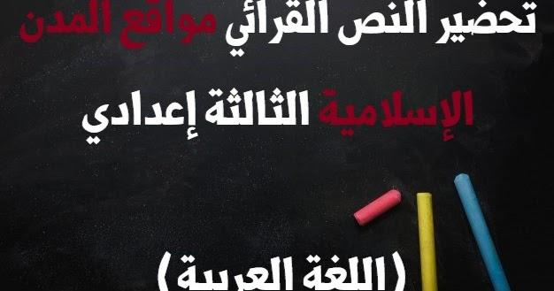 تحضير النص القرائي مواقع المدن الإسلامية الثالثة إعدادي (اللغة العربية)