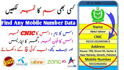 Live Tracker All Network Details - How to Live Track any sim number