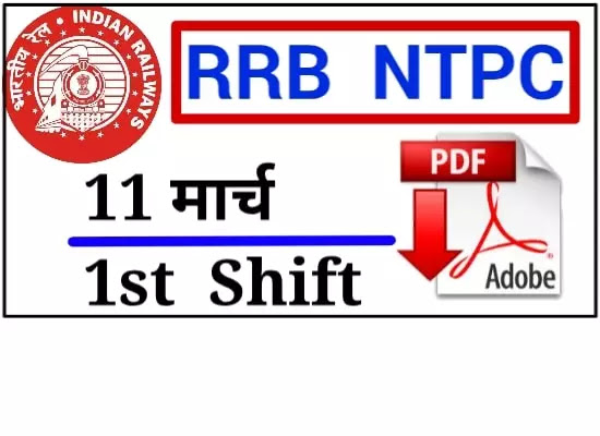 11-march-first-shift-ntpc-exam-analysis