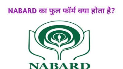 NABARD Full Form In Hindi || Full Form Of NABARD Bank का फुल फॉर्म क्या होता है?