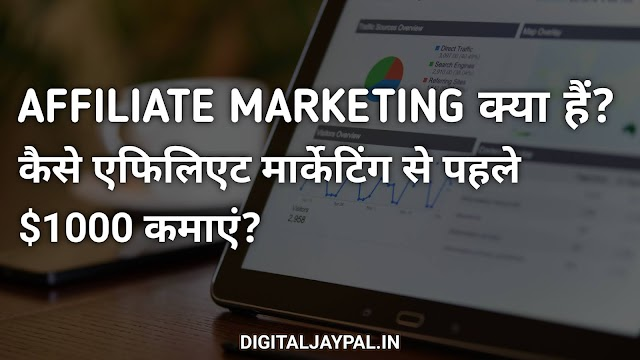 Affiliate MARKETING Kya Hai? Affiliate marketing Se First $1000 KaiseKamaye? कैसे एफिलिएट से $1000 कमाएं?